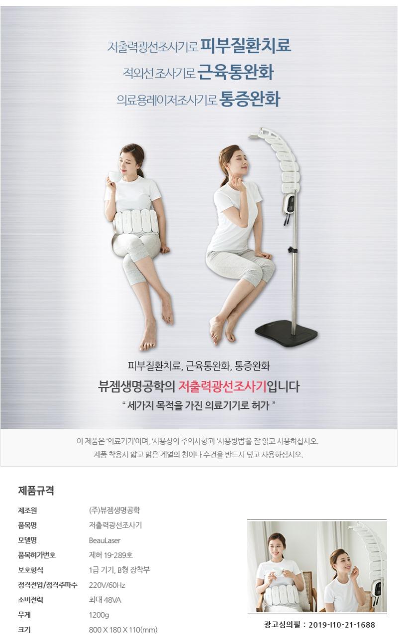 sub02제품소개_03뷰_뷰레이저_20190611_03.jpg