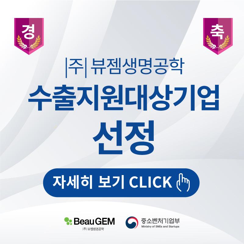 190917-수출지원대상기업선정-팝업.jpg