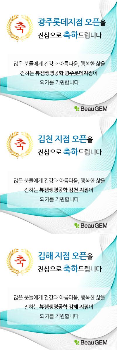 191226-지점-오픈-축하-팝업(광주롯데_김천_김해).jpg