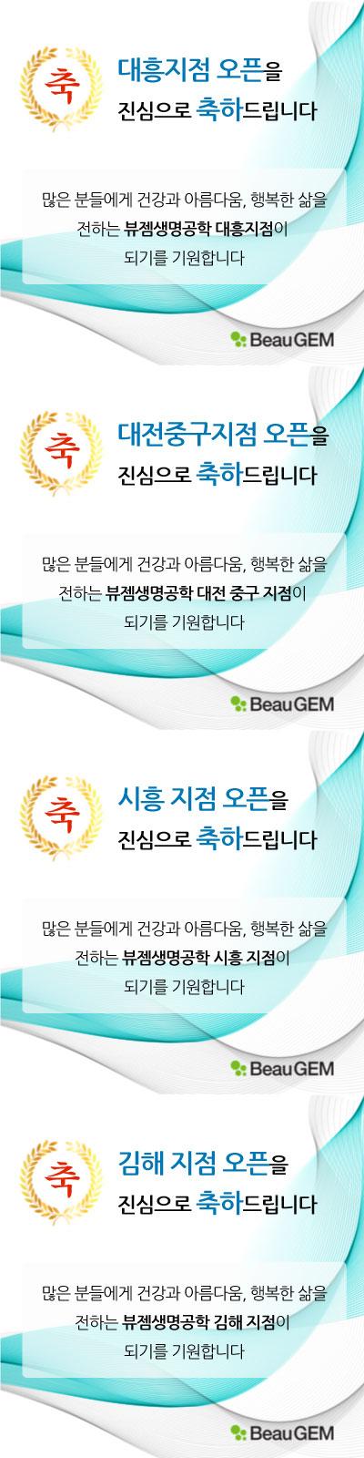 200525-지점-오픈-축하-팝업(대흥,-대전중구,시흥,김해).jpg